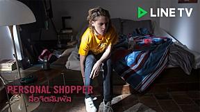 Personal Shopper สื่อจิตสัมผัส [เต็มเรื่อง]