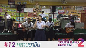 Overdriver Youth Band Contest 2 - หมายเลข 12