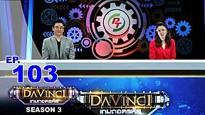 Davinci เกมถอดรหัส | SEASON 3 EP. 103 | 22 พ.ค. 63 | HD