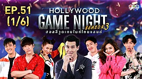 HOLLYWOOD GAME NIGHT THAILAND S.3 | EP.51 [1\/6]