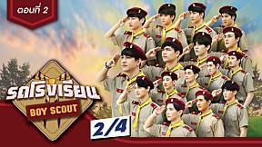รถโรงเรียน School Rangers [EP.121] | ตอนพิเศษ Boy Scout ตอนที่ 2 [2\/4]