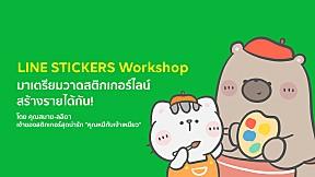 LINE STICKERS Workshop : มาวาดสติกเกอร์ไลน์ สร้างรายได้กัน!