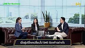 SME ต้องปรับตัวอย่างไร เมื่อผู้บริโภคไทยเข้าสู่ New Normal