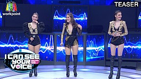 I Can See Your Voice Thailand | ซุปเปอร์ วาเลนไทน์ | 27 พ.ค. 63 TEASER
