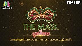 THE MASK ลูกไทย | 28 พ.ค. 63 TEASER