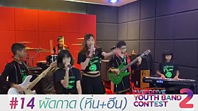 Overdriver Youth Band Contest 2 - หมายเลข 14