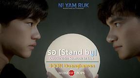 รอ (Stand by) - Joon Duangkamon Watthanasangsute [Official MV] | OST. นิยามรัก So much in love