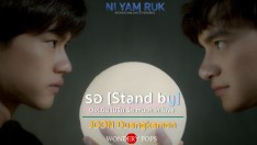 รอ (Stand by) - Joon Duangkamon Watthanasangsute [Official MV] | OST. นิยามรัก So much in love