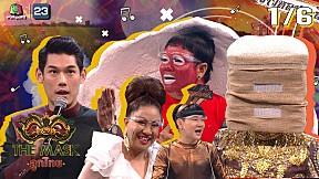 The Mask ลูกไทย | EP.01 | ร้องไห้หาพ่อเธอหรือ - หน้ากากข้าวหอมมะลิ | 28 พ.ค. 63  [1\/6]