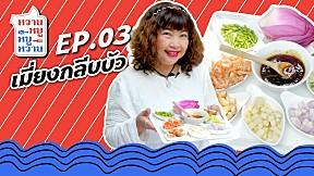 หวานหมู by หมูหวาน | EP.3 เมี่ยงกลีบบัว ทำง่ายขายปัง! เมนูตัวดังวัตถุดิบในบ้าน