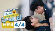 WHY R U The Series Behind WHY R U เก็บตกวอย EP.3 [4/4]