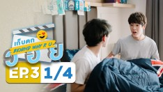 WHY R U The Series Behind WHY R U เก็บตกวอย EP.3 [1/4]