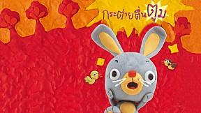 กุ๋งกิ๋ง | นิทานสนุกกับกุ๋งกิ๋ง เรื่อง กระต่ายตื่นตูม