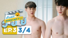 WHY R U The Series Behind WHY R U เก็บตกวอย EP.3 [3/4]
