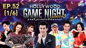 HOLLYWOOD GAME NIGHT THAILAND S.3 | EP.52 [1\/6]