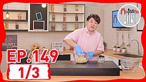 กินได้ก็กิน (ทำกินเอง) | EP.149 | เมนูหน่อไม้ผัดพริกไก่\/เมนูข้าวเหนียวพุดดิงมะม่วง [1\/3]