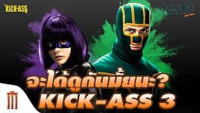 จะได้ดูมั้ย? Kick-Ass 3 บทสรุปเรื่องราวของ \
