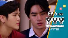 YYY | EP.6 (END) [3/5]