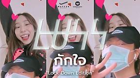 LUSS - กักใจ (Lock Down Edition)【Official Music Video】