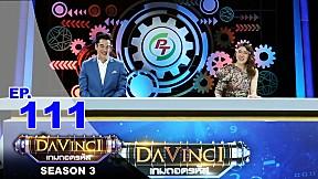 Davinci เกมถอดรหัส | SEASON 3 EP. 111 | 3 มิ.ย. 63 | HD