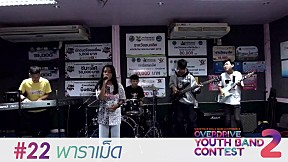 Overdriver Youth Band Contest 2 - หมายเลข 22