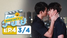 WHY R U The Series Behind WHY R U เก็บตกวอย EP.4 [3/4]