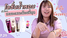 What\'s The BEST EP.29 ลอง!! \
