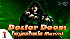 DR. DOOM ยิ่งใหญ่แค่ไหนในจักรวาล - Major Movie Talk [Short News]