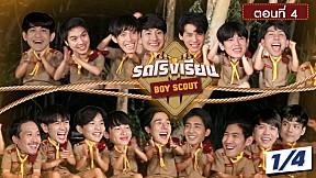 รถโรงเรียน School Rangers [EP.123]   ตอนพิเศษ Boy Scout ตอนที่ 4 [1\/4]