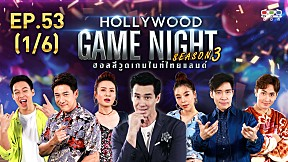 HOLLYWOOD GAME NIGHT THAILAND S.3 | EP.53 [1\/6]