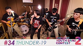 Overdriver Youth Band Contest 2 - หมายเลข 34