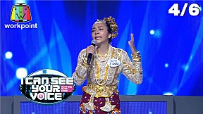 I Can See Your Voice -TH | EP.225 | ขนมจีน กุลมาศ , หวาย ปัญญ์ธิษา | 10 มิ.ย. 63  [4\/6]