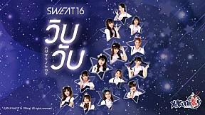 SWEAT16 \
