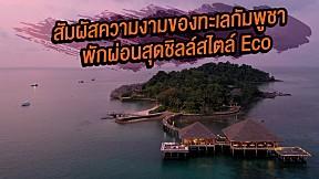 [Teaser] เกาะลับสไตล์มัลดีฟ ทะเลกัมพูชา แบบนี้ก็มีเหรอ?! Ep2   Viewfinder The Bucket List