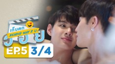 WHY R U The Series Behind WHY R U เก็บตกวอย EP.5 [3/4]