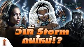 บียอนเซ กับว่าที่ Storm คนใหม่ใน Black Panther - Major Movie Talk [Short News]