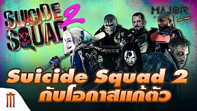 Suicide Squad 2 โอกาสแก้ตัวของขบวนการวายร้าย - Major Movie Talk [Short News]