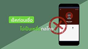 วิธีป้องกันและจัดการ LINE Official Account ปลอม \
