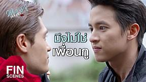 FIN   กูไม่ใช่คนเดิมที่เคยกลัวมึงอีกต่อไปแล้ว   พยากรณ์ซ่อนรัก Prophecy of LOVE EP.2   Ch3Thailand