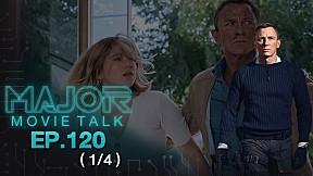 James Bond หรือข่าวลือจะเป็นจริง (อดีตสาว Bond รับไม่ได้) - Major Movie Talk | EP.120 [1\/4]