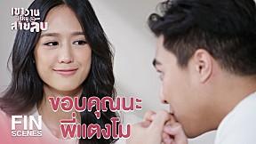 FIN | ยังไงพี่ก็ไม่ปล่อยให้หนูไปแต่งงานกับคนอื่นแน่นอน | เขาวานให้หนูเป็นสายลับ EP.19 | Ch3Thailand