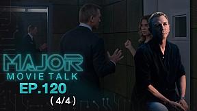 James Bond หรือข่าวลือจะเป็นจริง (อดีตสาว Bond รับไม่ได้) - Major Movie Talk   EP.120 [4\/4]