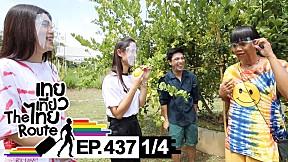 เทยเที่ยวไทย The Route | ตอน 437 | พาเที่ยว พสุธารา สวนผึ้ง [1\/4]