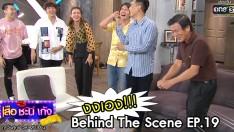 Behind The Scene เสือ ชะนี เก้ง 2020 | EP.19