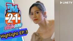 ความลับของแป๊บ | Highlight EP.3 | วิน 21 เด็ดใจเธอ