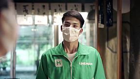 [LINE MAN] ขอบคุณจากใจ...ที่อยู่เคียงข้างกันไปทุกมื้อ