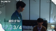 En of Love: This is Love Story | EP.3 [3/4] (END)