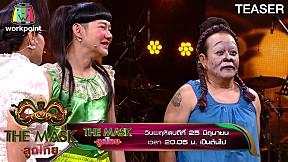 THE MASK ลูกไทย   25 มิ.ย. 63 TEASER