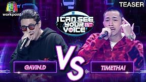 I Can See Your Voice Thailand | GAVIN.D VS TIMETHAI | 24 มิ.ย. 63 TEASER