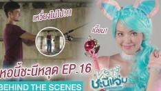 [Behind The Scenes] หอนี้ชะนี หลุด! EP.16 | หอนี้ชะนีแจ่ม Girl Next Room ตอน ยามหล่อ..บอกต่อว่ารัก